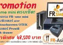 Promotion Set FR SME mini  48,500 บาท
