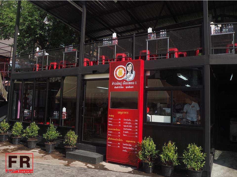 เปิดเคล็ดลับความสำเร็จร้านข้าวผัดปูเมืองทอง 1 (ต้นตำรับ) ใช้ระบบบริหารให้กิจการทำกำไร