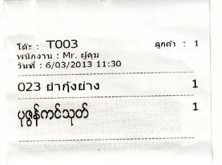 AEC กับปัญหาคนงานพม่าไม่เก่งภาษาไทย