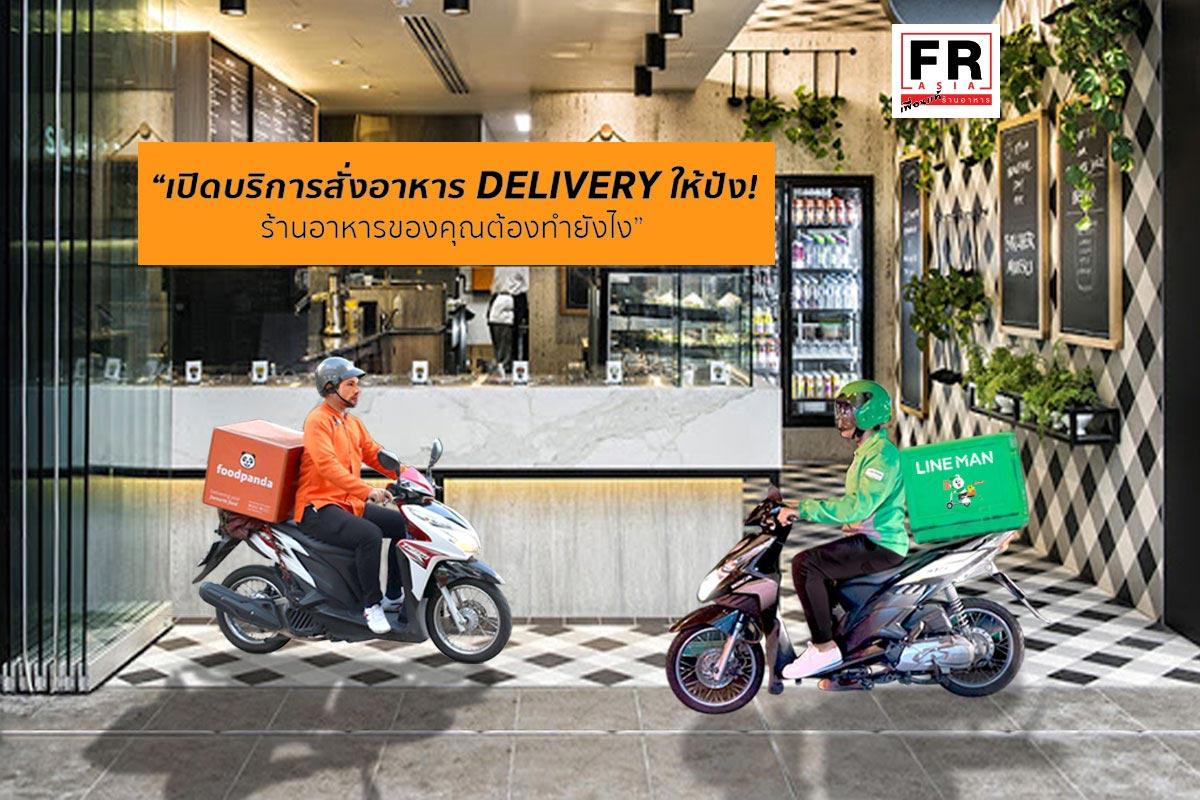 ถึงเวลาเปิดบริการสั่งอาหาร delivery มาทำรายได้เพิ่มแล้ว