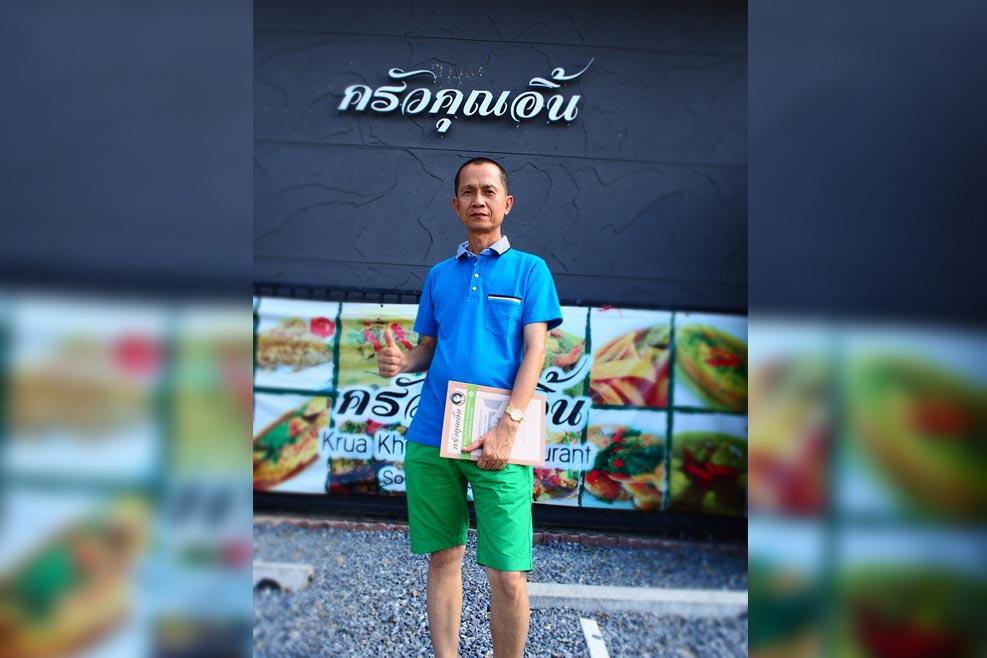 ทำร้านอาหารใครว่ายาก แค่มีระบบโปรแกรมจัดการร้านดีๆ ทุกอย่างก็ง่ายๆ
